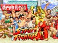 streetfighter30aniver_banner